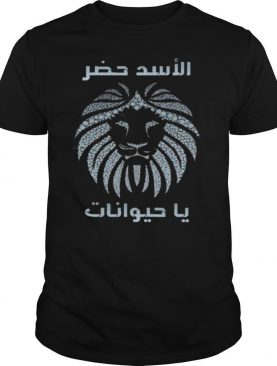 The Lion Is Here, Animals Arabic Calligraphy Shirt
